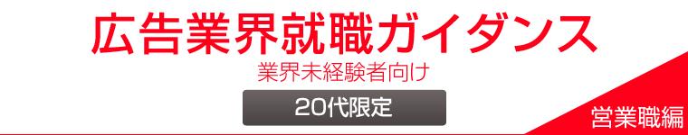 【名古屋】広告業界転職ガイダンス【営業職編】~業界未経験者向け~