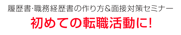 【金沢】初めての転職活動に!履歴書・職務経歴書の作り方と面接対策セミナー