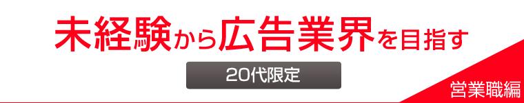 【東京】営業職から広告業界を目指す~実践編~