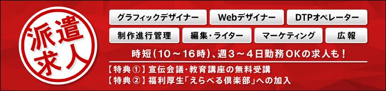 【東京】デザイナー・クリエイターのための 『派遣登録会』~時短、週4日以下、残業少などの求人を紹介~