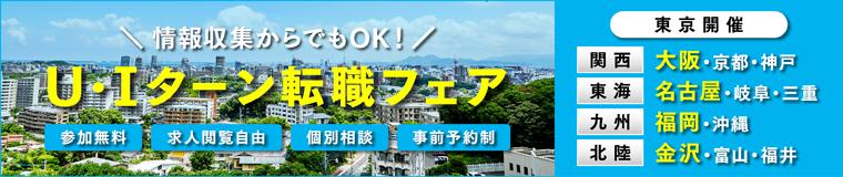 【東京】 「U・Iターン求人閲覧会」~関西・東海・九州・北陸への移住転職~