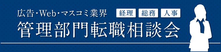 【東京限定】バックオフィス経験者・希望者のための『個別相談会』 ~広告業界のバックオフィス求人をご紹介します~