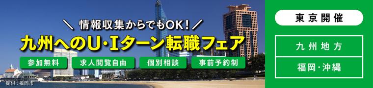 福岡・九州へのUターン・Iターン転職個別相談会