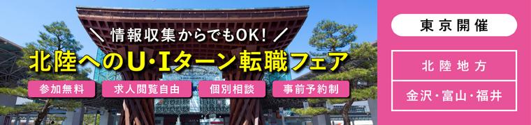 北陸へのUターン・Iターン転職個別相談会