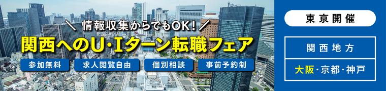 関西へのUターン・Iターン転職個別相談会