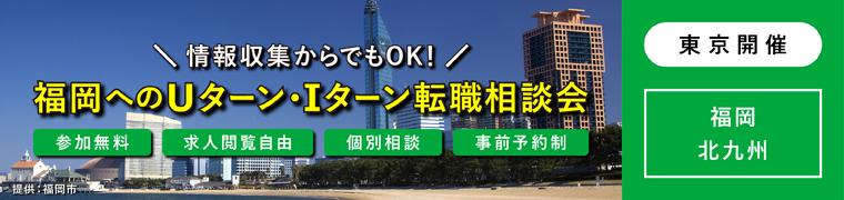 【東京】から【福岡】へ!移住転職のリアルがわかる「Uターン・Iターン転職相談会」