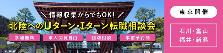 【東京】から【北陸】へ!移住転職のリアルがわかる「Uターン・Iターン転職相談会」
