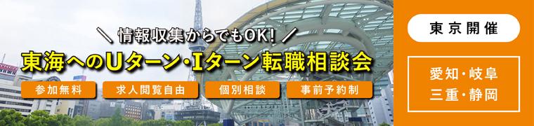 【東京】から【東海】へ!移住転職のリアルが分かる「Uターン・Iターン転職相談会」