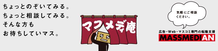 はじめての転職スタートアップ相談会~業界経験者向け~