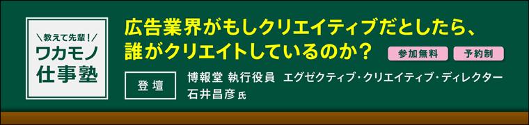 ワカモノ仕事塾